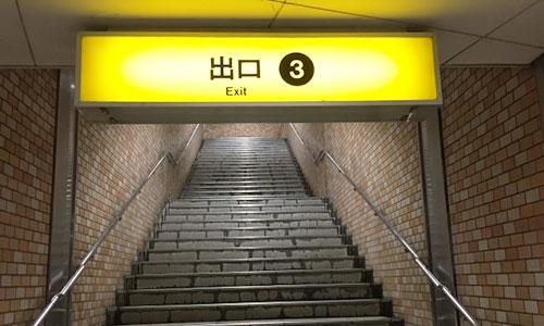 3番出口から階段を上がってください